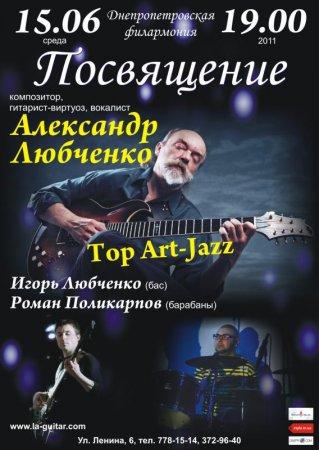 15 июня, Легендарный гитарист Александр Любченко