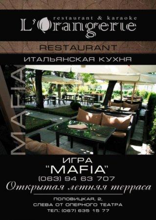28 мая, Игра Mafia, Оранжерея (L`orangerie)