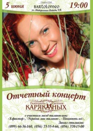 5 июня, Отчетный концерт студии танца Екатерины и Евгения Карякиных с участием звезд талант-шоу