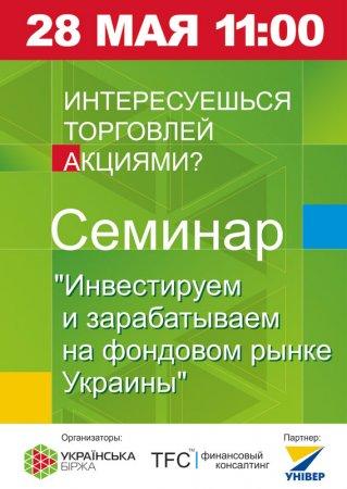 Семинар Инвестируем и зарабатываем на фондовом рынке Украины