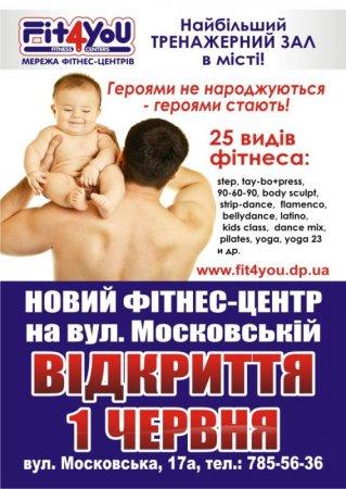 1 июня, Открытие НОВОГО ФИТНЕС-ЦЕНТРА FIT4YOU на Московской!