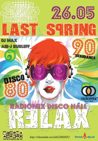 26 мая, RadioMix Disco Hall (Vol78): last Spring Relax, Париж (Paris)