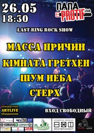 26 мая, Last Ring Rock Show, Папа Protif