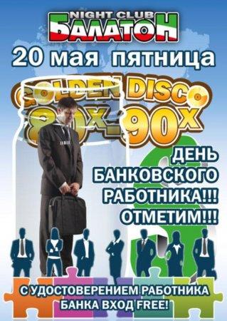 20 мая, Банкир Party, Балатон