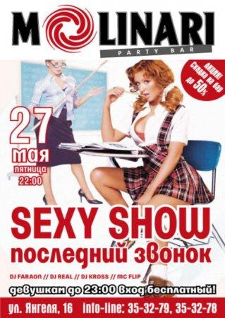 27 мая, Sexy Show, Молинари (Molinari)