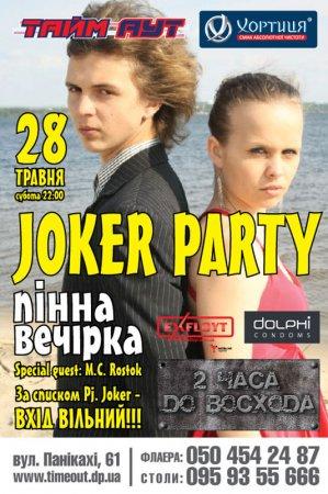 28 мая, Joker Party, Тайм-Аут