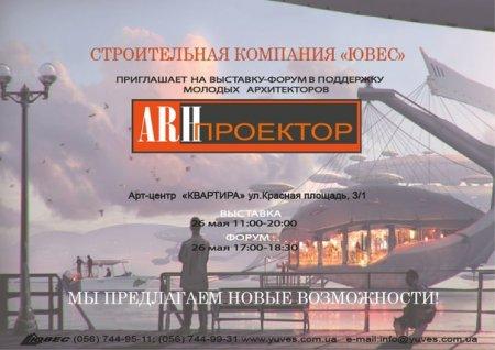 26 мая, Выставка-форум «A R H -ПРОЕКТОР»