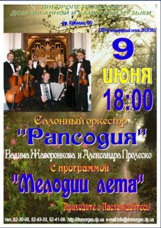 9 июня, «Мелодии лета», Дом органной и камерной музыки