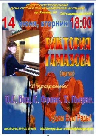 14 июня, Виктория Гамазова (орган), Дом органной и камерной музыки