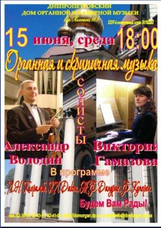 15 июня, Александр Володин (скрипка), Виктория Гамазова (орган)