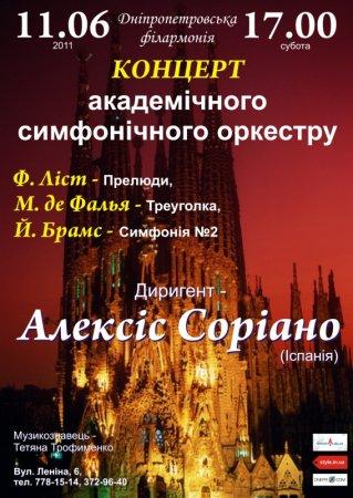 11 июня, Концерт академічного симфонічного оркестру