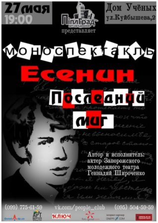 27 мая, Моноспектакль Есенин. Последний миг