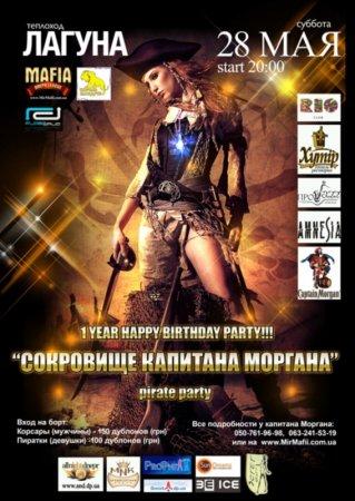 28 мая, Сокровище капитана Моргана - pirate party
