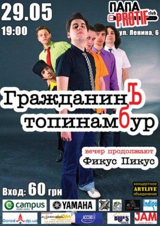 29 мая, Гражданин Топинамбур и Фикус Пикус
