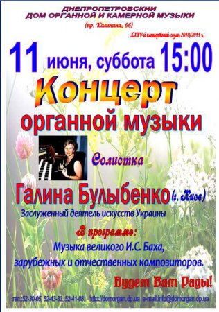 11 июня, Заслуженый деятель искусств Украины Галина Булыбенко (орган, Киев).