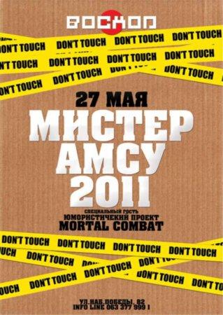 27 мая, Мистер Амсу 2011, Восход, развлекательный комплекс