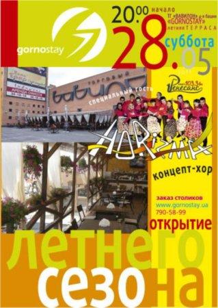 28 мая, Открытие летнего сезона gornostay, Горностай