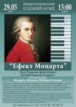 29 мая, Другий концерт із серії «Ефект Моцарта», Художественный музей
