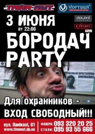 3 июня, Бородач Party, Тайм-Аут