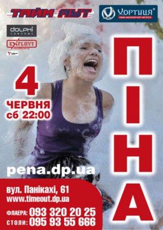 4 июня, Пена Party, Тайм-Аут
