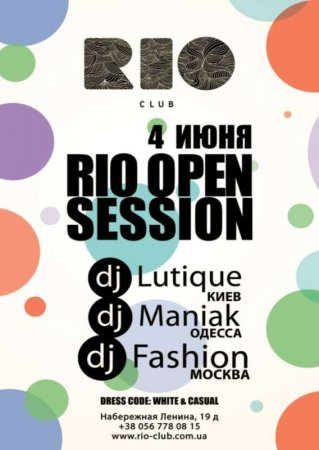 4 июня, Rio Open Session, Рио (The Rio Club)