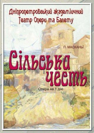 21 июня, Сільська честь, Оперы и балета театр