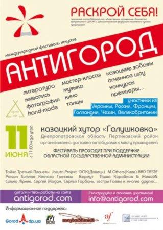 11 июня, Міжнародний фестиваль мистецтв Антигород