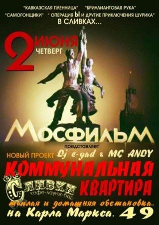 2 июня, Мосфильм предавляет, Сливки