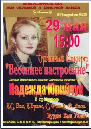 29 мая, Органный концерт Весенне настроение!