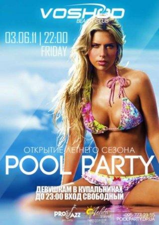 3 июня, Pool Party - Открытие Летнего Сезона