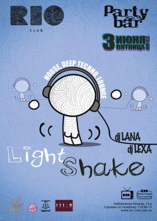 3 июня, Light Shake, Рио (The Rio Club)