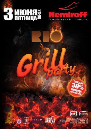 3 июня, Grill party, Рио (The Rio Club)
