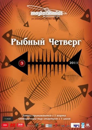 С 9 июня по 25 августа, Фестиваль Рыбный четверг-3, Мастер Шмидт (Master Shmidt)