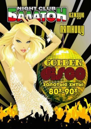 3 июня, Golden Disco 80x-90x, Балатон
