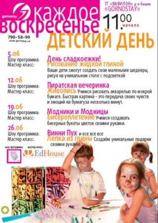 5, 12, 19, 26 июня, Воскресенье - Детский день, Горностай