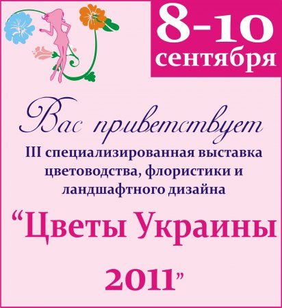 8 - 10 сентября, Выставка «Цветы Украины 2011»