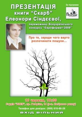 """10 червня, презентація книги """"Скарб"""" молодої дніпропетровської письменниці та журналістки Елеонори Сіндєєвої"""
