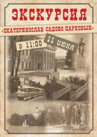 11 июня, Экскурсия «Екатеринослав садово-парковый»