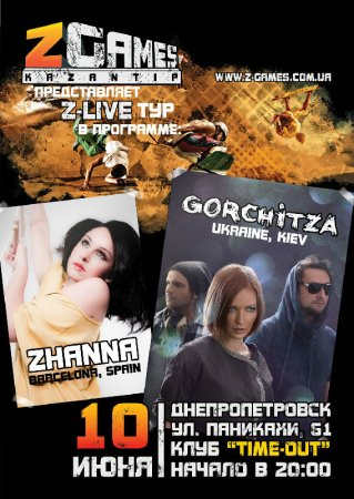 10 июня, Z-live вечеринка, Тайм-Аут