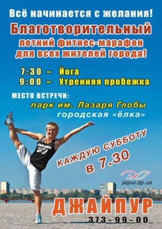 11 июня, Благотворительный фитнес-марафон для всех жителей города!