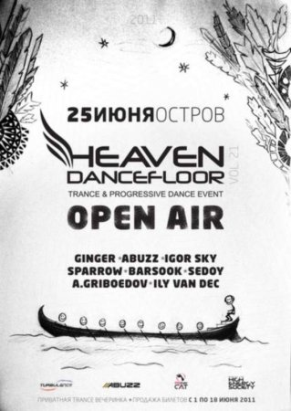 25 июня, Heaven Dancefloor v.21 - Open Air - Остров