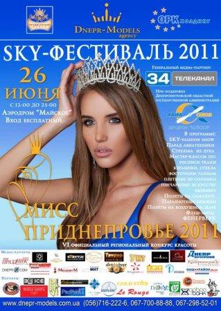 26 июня, Первый «Sky-фестиваль-2011»