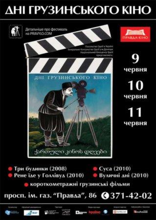 9 - 11 июня, Дні Грузинського Кіно
