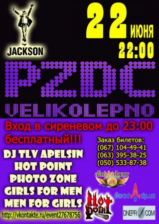 22 июня PZDC VELIKOLEPNO Party