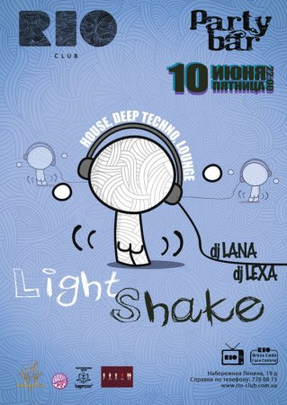 10 июня, Light Shake, Рио (The Rio Club)