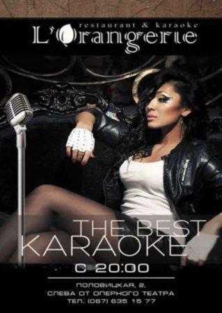 11 июня, The Best Karaoke, Оранжерея (L`orangerie)