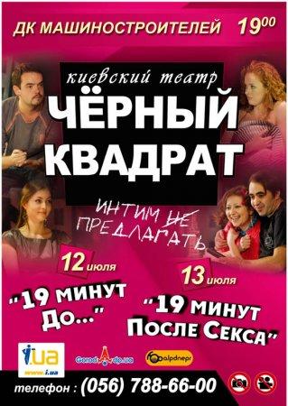 12 - 13 июля, Киевский театр Чёрный квадрат