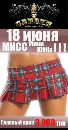 18 июня, Мисс Мини Юбка! Сливки