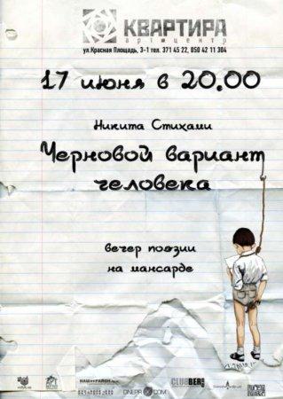 17 июня, ЧЕРНОВОЙ ВАРИАНТ ЧЕЛОВЕКА с Никитой Стихами вечер поэзии на мансарде