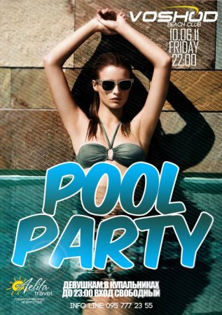 10 июня, Pool Party, Восход, спортивный клуб